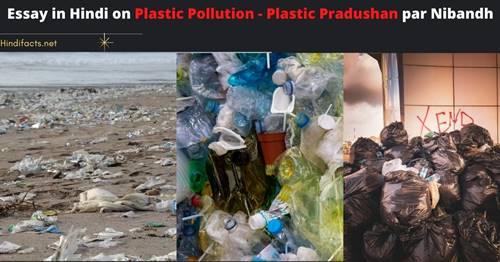 Essay-on-Plastic-Pollution-in-Hindi