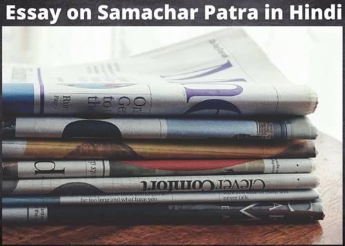 Essay-on-Samachar-Patra-in-Hindi