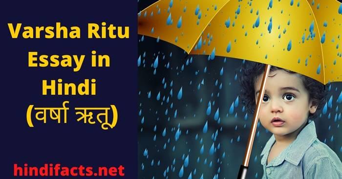 Varsha-Ritu-in-Hindi