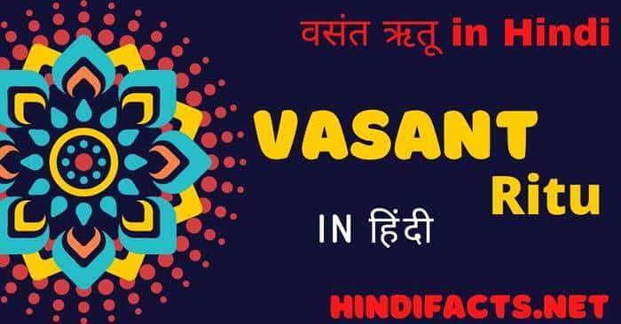 Vasant-ritu-in-hindi