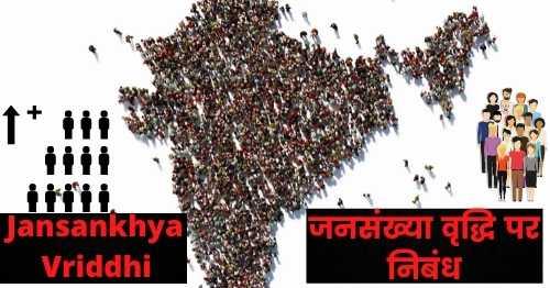jansankhya-vriddhi-badhti-jansankhya-par-nibandh