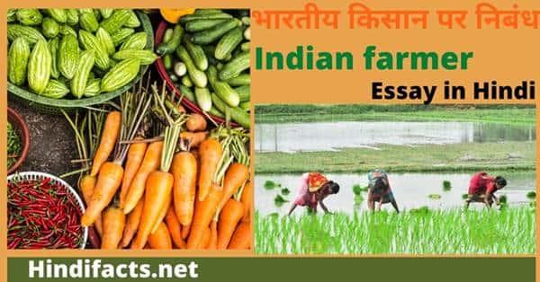 Indian-Farmer-in-Hindi
