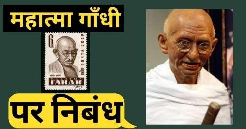 Mahatma-Gandhi-in-Hindi-essay-Nibandh