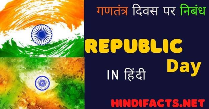 Republic-Day-Essay-in-Hindi