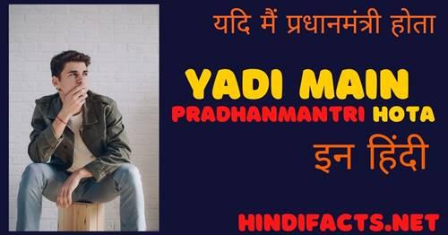 Yadi-Main-Pradhanmantri-Hota-Essay-in-Hindi