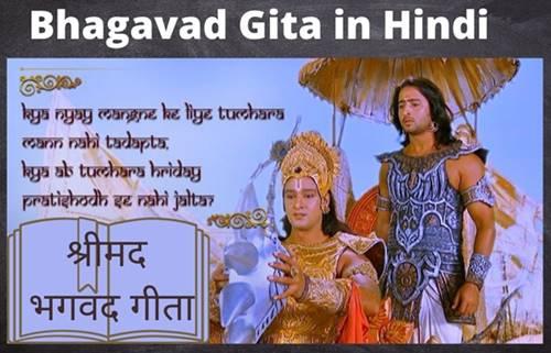 Bhagavad-Gita-in-Hindi
