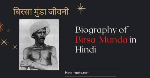 Birsa-Munda-in-Hindi