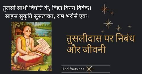 Essay-on-Tulsidas-in-Hindi