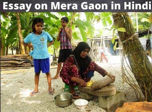 Mera-Gaon-Essay-in-Hindi