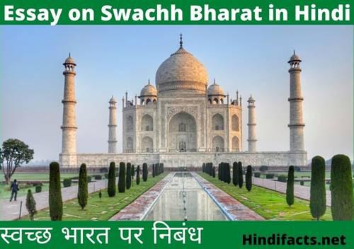 Swachh-Bharat-in-Hindi