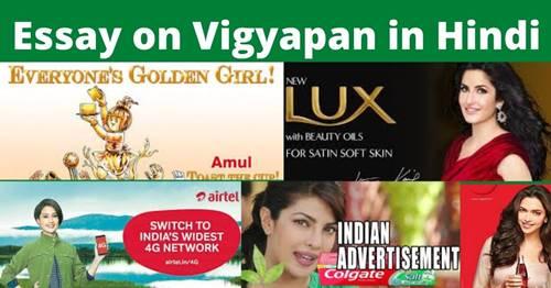 vigyapan-in-hindi