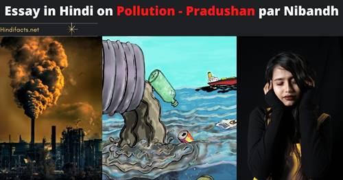 Essay-in-hindi-on-pollution-Pradushan-par-Nibandh