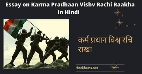 Essay-on-Karma-Pradhaan-Vishv-Rachi-Raakha