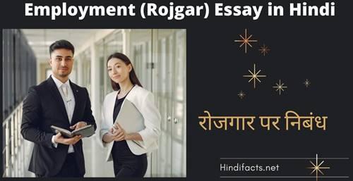 Essay-on-Rojgar-in-Hindi