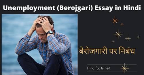 Essay-on-Unemployment-(Berojgari)-in-Hindi