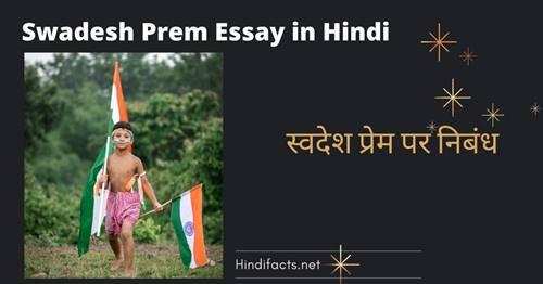 Swadesh-Prem-Essay-in-Hindi