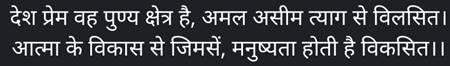 Swadesh-Prem-Par-Nibandh