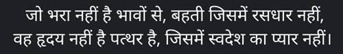 Swadesh-Prem-in-Hindi