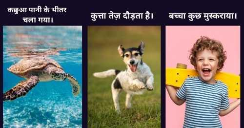 Adverb-in-Hindi