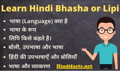 Hindi-Bhasha-or-Lipi