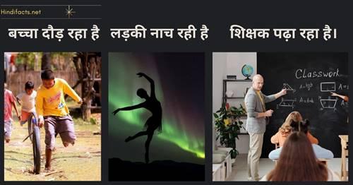 Verb-in-Hindi