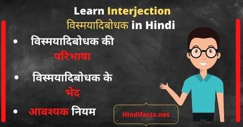 bismayadhi-bodhak-interjection-in-hindi