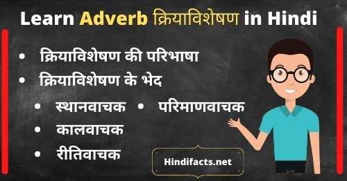 kriya-visheshan-avyay-adverb-in-hindi