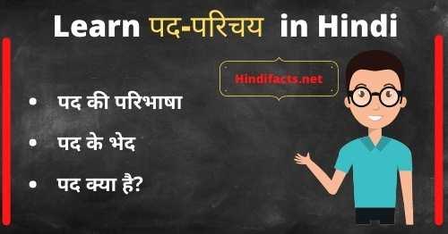 pad-parichay-in-hindi