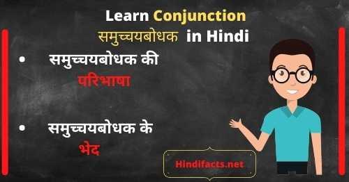 samuchaya-bodhak-avyay-conjunction-in-hindi