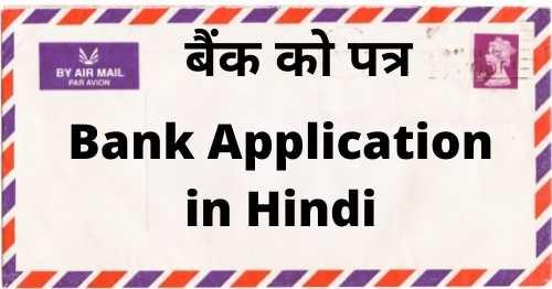 bank-application-in-hindi