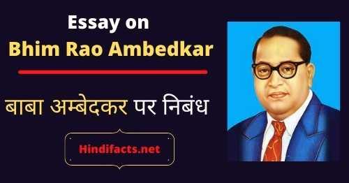 bhimrao-ambedkar-in-hindi