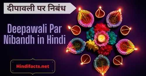deepawali-par-nibandh-in-hindi