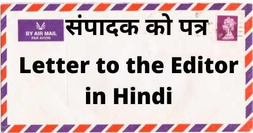 letter-to-the-editor-in-hindi-sampadak-ko-patra