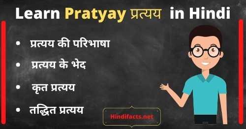 pratyay-paribhasha-bhed-in-hindi