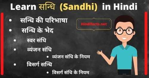 sandhi-in-hindi