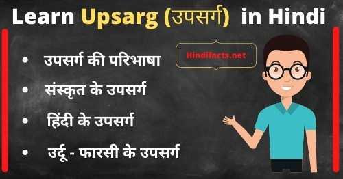 upsarg-paribhasha-bhed-in-hindi