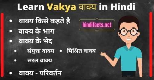 vakya-paribhasha-bhed-in-hindi