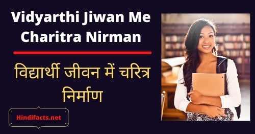 vidyarthi-jiwan-me-charitra-nirman