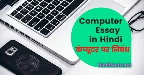 computer-essay-in-hindi