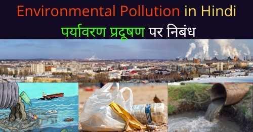 environmental-pollution-hindi-paryavaran-pradushan