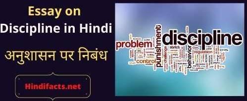 essay-on-discipline-in-hindi-anushashan-par-nibandh