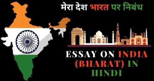 essay-on-india-in-hindi-mera-desh-bharat-essay