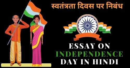 independence-day-essay-in-hindi-swatantrata-diwas