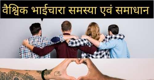 brotherhood-in-hindi