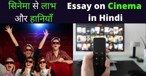 cinema-in-hindi