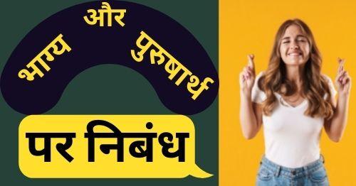 essay-on-bhagya-and-purusharth