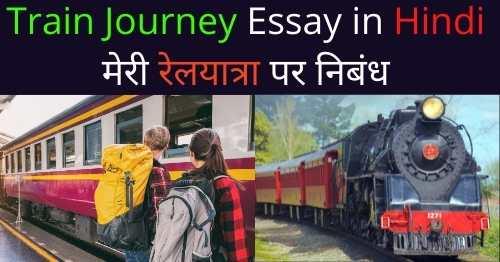essay-on-train-journey-in-hindi