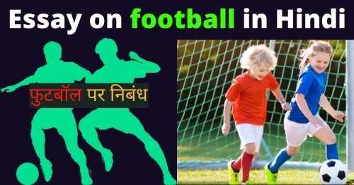 football-in-hindi