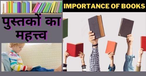 pustak-ka-mahatva-importance-of-books-in-hindi