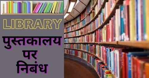 pustakalaya-par-nibandh-library-in-hindi
